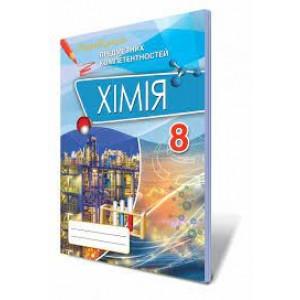 Хімія 8 клас Формування предметних компетентностей Дубовик 9789669910127//1