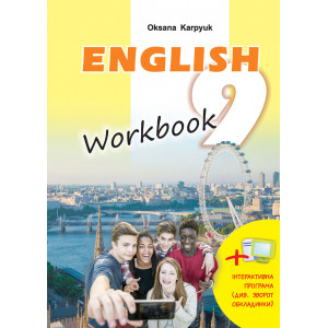 Робочий зошит до Підручника Англійська мова для 9-го класу
