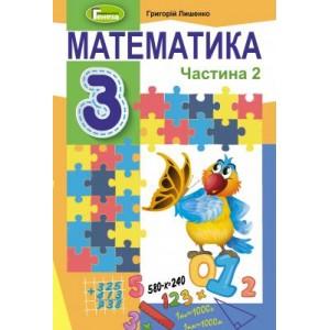 Математика 3 клас Лишенко Підручник Ч.2 9789661110891