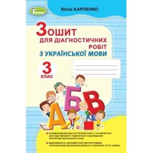 Українська мова 3 клас Зошит для діагностичних робіт Карпенко 9789661111584