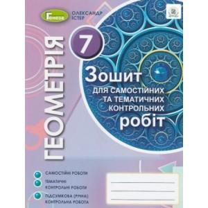 Геометрія 7 клас Істер Зошит для самостійних контрольних робіт (2020) 9789661110808