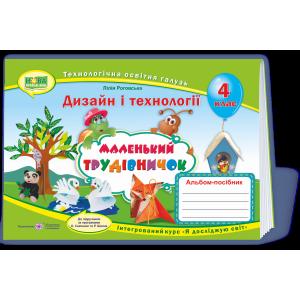 Маленький трудівничок Альбом-посібник з технології та дизайну 4 клас за прогр Савченко