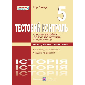 Тестовий контроль з історії України (Вступу до історії) зошит для контролю знань 5 клас