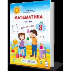 Математика Підручник для 3 класу У 2-х частинах Частина 1 за програмою Шияна