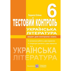 Тестовий контроль з української літератури 6 клас