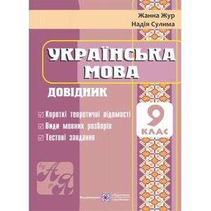 Довідник з української мови 9 клас