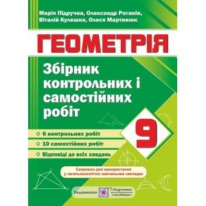 Збірник контрольних та самостійних робіт з геометрії 9 клас