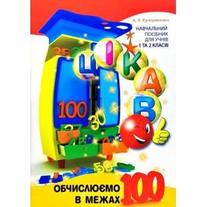 Цікаво. Обчислюємо в межах 100 Кучерявенко: навч. посібник для 1 та 2 клас 9789669152169