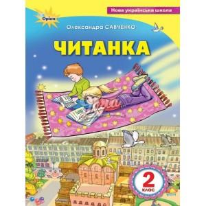 Читанка 2 клас Савченко 9789669910080