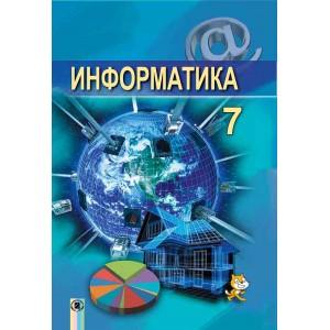 Інформатика 7 клас Підручник (рос.мовою) Ривкінд