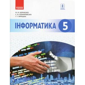 Інформатика 5 клас Підручник Корнієнко