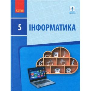 Інформатика Підручник  5 клас Бондаренко, Ластовецький